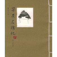 【正版包邮】 芥末居杂记 黄永玉 著 江苏人民出版社 9787214039057