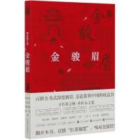 金骏眉(精彩图文版)/中国名茶丛书