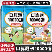 三年级口算题卡人教版上下册 每天100道口算题10000道