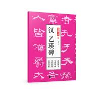 笔墨千年 汉 乙瑛碑(高清放大,全彩印刷,传世经典,名碑名帖!)