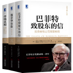 金融投资大师3册套装(巴菲特致股东的信+漫步华尔街+市场真相)