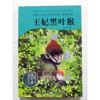 正版 王妃黑* 浙江少年儿童出版社