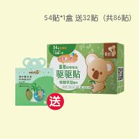 【支持礼品卡】防护贴驱蚊贴婴幼新生儿童宝宝长效卡通植物防蚊贴 i1d