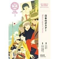现货原版包邮 日本のポスタ�` 日本的海报设计 日本复古老海报老广告插画艺术画册