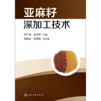 亚麻籽深加工技术 任广跃、朱文学 化学工业出版社