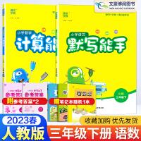 默写能手计算能手三年级下册语文数学人教版专项训练