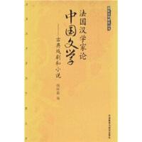 法国汉学家论中国文学:古典戏剧和小说,钱林森,外语教学与研究出版社9787560069555