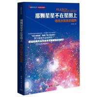 【新书店正版】理解科学丛书 那颗星星不在星图上:寻找太阳系的疆界,卢昌海,清华大学出版社9787302338215