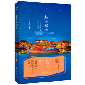 越南星空下:寻找世界上另一个我