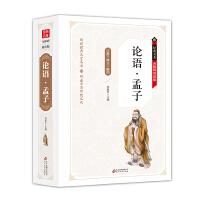 论语・孟子 无障碍阅读精装版(释义+解词+拼音)