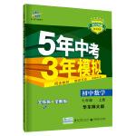 曲一线 初中数学 七年级上册 华东师大版 2020版初中同步 5年中考3年模拟五三