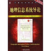 地理信息系统导论原书第3版【无忧售后】
