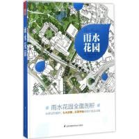 雨水花园 (美)德里克・戈德温 主编;凤凰空间 译