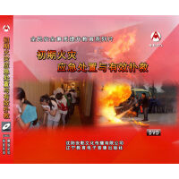 2019年安全月初期火灾应急处置与有效扑救2DVD安全培训光盘