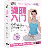 正版 瑜珈入门DVD适合居家练习 带背景音乐 初学 瘦身光盘 消脂