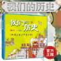 我们的历史 地图上的上下五千年 少儿童版手绘中国地图人文历史百科书 洋洋兔新作 6-9-12岁看漫画学历史绘本图书