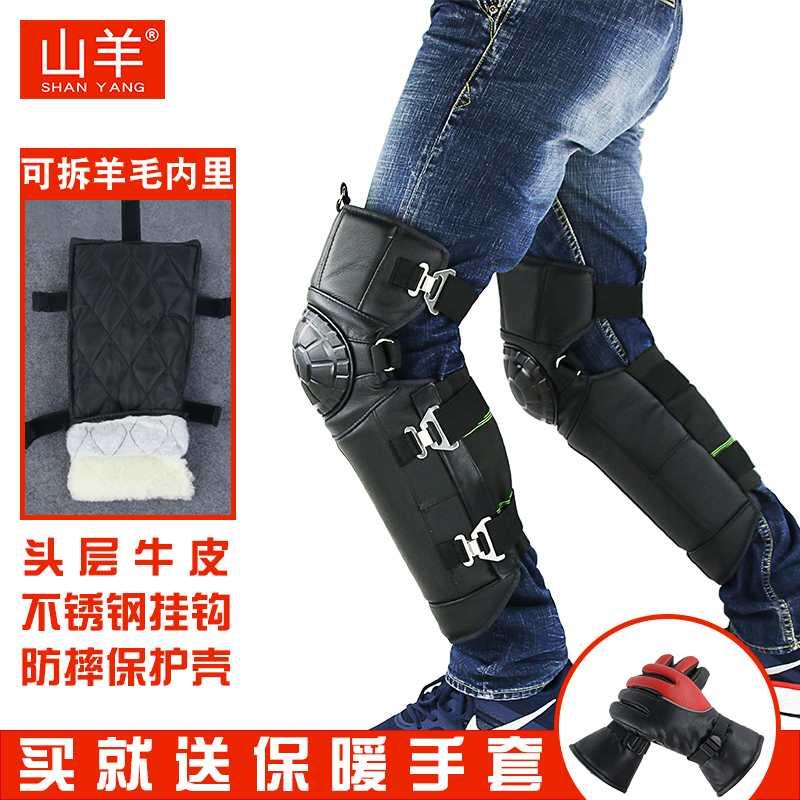 真皮护膝羊毛电动车护膝保暖冬季加厚摩托车护膝防风骑车