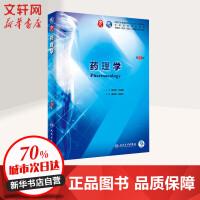 药理学(第9版) 人民卫生出版社