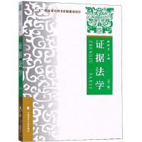 证据法学(第3版) 中国政法大学出版社有限责任公司