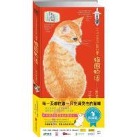 猫国物语 正版 莫莉蓟野 9787550224438