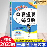 黄冈小状元口算速算练习册一年级下册数学北师版