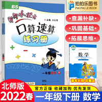 黄冈小状元口算速算一年级下册数学练习册北师大版