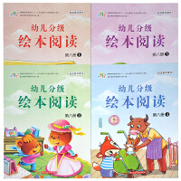 【共4册】童心育苗 幼儿分级绘本阅读第八册1+幼儿分级绘本阅读第八册2+幼儿分级绘本阅读第八册3+幼儿分级绘本阅读4