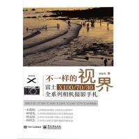 不一样的视界富士X100-70-30全系列相机摄影手札(电子书)