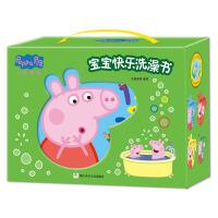 小猪佩奇宝宝快乐洗澡书 玩具书礼盒 共4册)