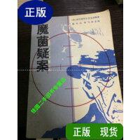 【二手旧书9成新】魔菌疑案 /(英)阿历斯蒂尔・麦克莱恩著 北岳文艺出版社