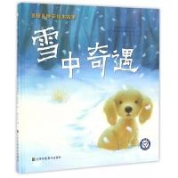 雪中奇遇(精)/温暖系晚安绘本故事