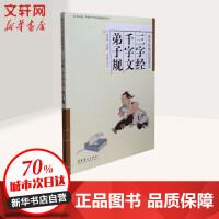 三字经.千字文.弟子规 文化艺术出版社