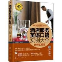 酒店服务英语口语实例大全 音频实战版 化学工业出版社