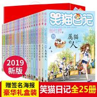 正版全集笑猫日记全套25册 杨红樱系列书 属猫的人儿童读物10-15岁五四年级小学生课外书9-12岁 季第二季50新出