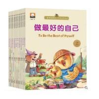 全10册中英双语儿童情绪管理与性格培养绘本故事书中英双语对照0-3-6周岁幼儿园早教启蒙培养孩子我的内心很强大做最好的