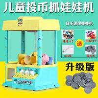 抓娃娃机迷你儿童玩具小型家用娱乐益智扭蛋游戏机投币夹公仔机器