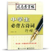 司马彦字帖中学生必备古诗词钢笔硬笔行楷练字帖电子工业出版社