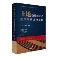 土地交易和登记法律政策适用指南 王、连晓燕 编著 法律出版社 9787519708986