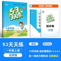 53天天练一年级上册英语北京版五三同步练习册2021秋