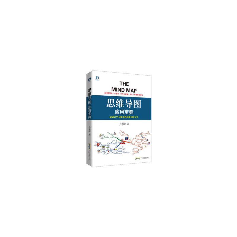 思维导图应用宝典(团购,请致电400-106-6666转6) 正版书籍 限时抢购 当当低价 团购更优惠 13521405301 (V同步)