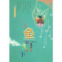 【二手旧书9成新】一条鱼顺流而下(三叶草美文小品) 林石 新蕾出版社 9787530735053