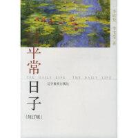 过平常日子(修订版) 李欧梵,李玉莹 辽宁教育出版社