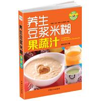 养生豆浆米糊果蔬汁
