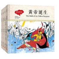 幼学启蒙・ 中国古代传说(中英对照全四册精装版)