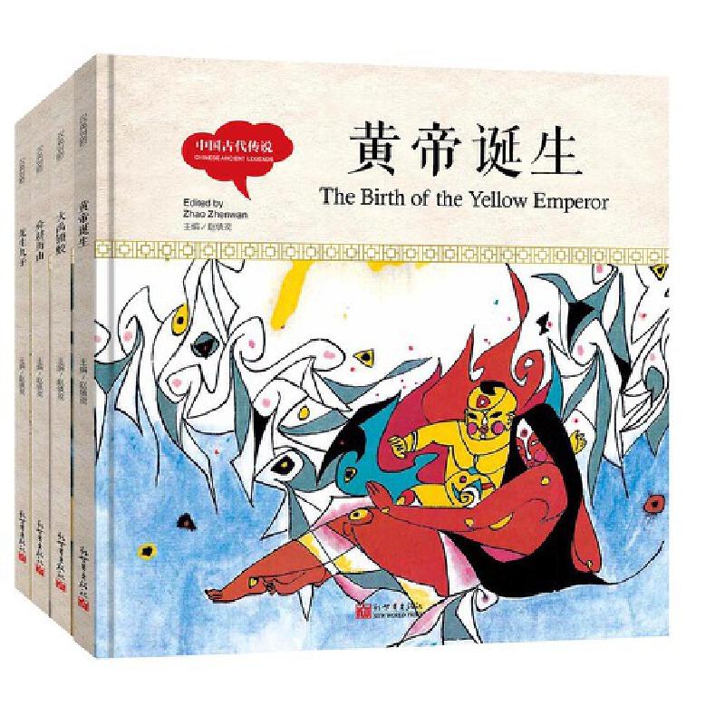 幼学启蒙· 中国古代传说(中英对照全四册精装版) (汉英双语对照精美绘本,全国优秀少儿读物一等奖、国家图书奖。一本书让孩子学贯中西。)