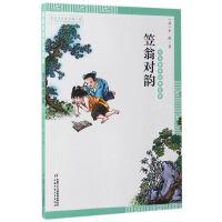 中华国学启蒙经典――笠翁对韵