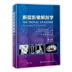 断层影像解剖学(第3版)