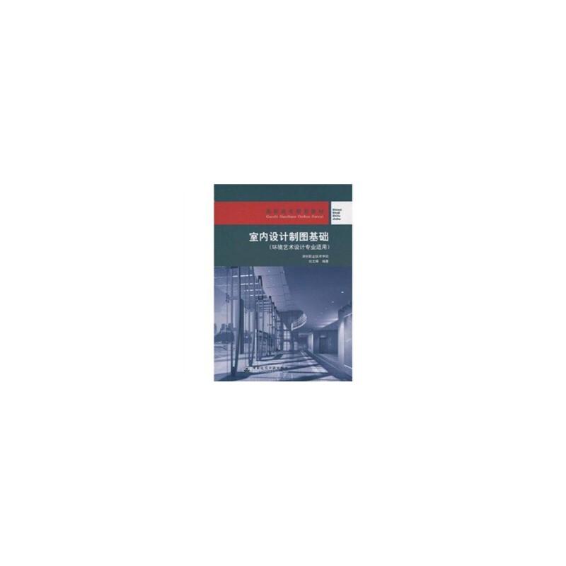 室内设计制图基础(环境艺术设计专业适用)——高职高专规划教材