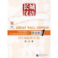 长城汉语:生存交际练习册1