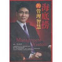 海底捞的管理智慧(7碟装+手册)DVD( 货号:788065458)